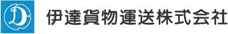 伊達貨物運送(株)