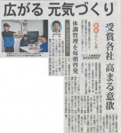 福島民報 02