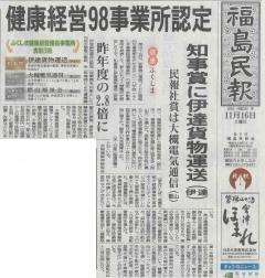 福島民報 01